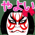 やよいの歌舞伎風のマッチョなまえスタンプ