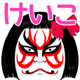 けいこの歌舞伎風のマッチョなまえスタンプ