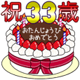 Birthday cake sticker 1-33
