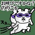 Name Sticker used by Noriko.
