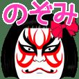 Nozomi Kabuki Name Muscle Sticker