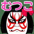 むつこの歌舞伎風のマッチョなまえスタンプ