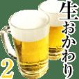 実写!ビール2 生おかわり