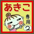 Convenient sticker of [Akiko]!2