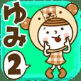お名前スタンプ【ゆみ】Vol.2