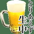 実写!ビール