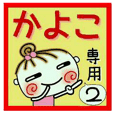 Convenient sticker of [Kayoko]!2