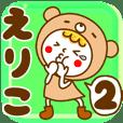 お名前スタンプ【えりこ】Vol.2