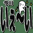 今川さんデカ文字シンプル