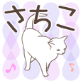 猫大好き【さちこ】北欧風名前スタンプ