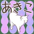 猫大好き【あきこ】北欧風名前スタンプ