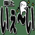 阪上さんデカ文字シンプル