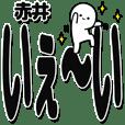 赤井さんデカ文字シンプル