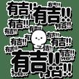 有吉さんデカ文字シンプル