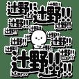 辻野さんデカ文字シンプル