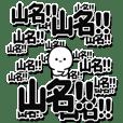 山名さんデカ文字シンプル