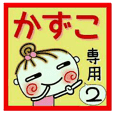 Convenient sticker of [Kazuko]!2