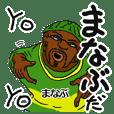 Manabu is cool