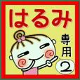 Convenient sticker of [Harumi]!2