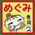[めぐみ]の便利なスタンプ!2