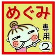 Convenient sticker of [Megumi]!2