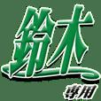 サイン風名字シリーズ【鈴木さん】デカ文字