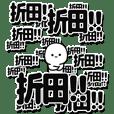 折田さんデカ文字シンプル