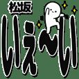 松坂さんデカ文字シンプル