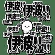 伊波さんデカ文字シンプル