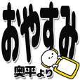 奥平さんデカ文字シンプル