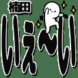 楠田さんデカ文字シンプル