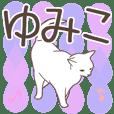 猫大好き【ゆみこ】北欧風名前スタンプ