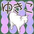 猫大好き【ゆきこ】北欧風名前スタンプ