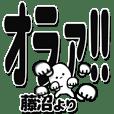 藤沼さんデカ文字シンプル