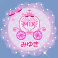 動く#みゆき♪ 過去作MIXの名前バージョン
