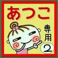 [あつこ]の便利なスタンプ!2