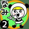 お名前スタンプ【なみ】Vol.2