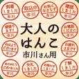 Adult-like seal for Mr./Ms Ichikawa