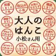 Adult-like seal for Mr./Ms Komatsu