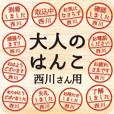 大人のはんこ(西川さん用)