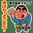 Kagoshima dialect by SEGOdon 3
