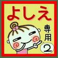 [よしえ]の便利なスタンプ!2
