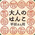 大人のはんこ(平田さん用)