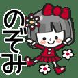 Pretty Nozomi