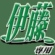 サイン風名字シリーズ【伊藤さん】デカ文字