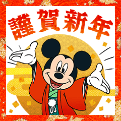 Mickey and Friends: New Year's Stickers