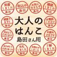 大人のはんこ(島田さん用)