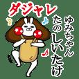 ゆみちゃんが使う名前スタンプダジャレ編