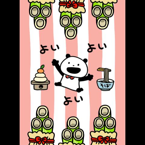 Gokigen Panda Moving New Year's Stickers