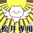 ▶️松井専用!神速で動く名前スタンプ